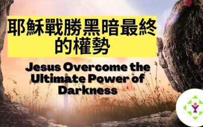 Jesus overcome the ultimate power of darkness (April 4, 2021)