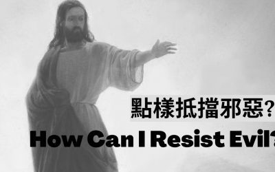 How Can I Resist Evil?-Sunday Service (May 30, 2021)