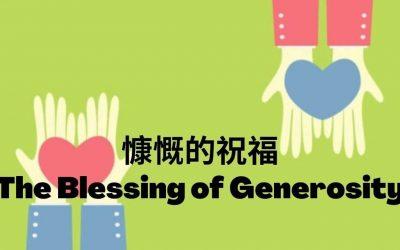 慷慨的祝福 – 主日崇拜 (六月廿七日)