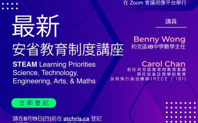 最新安省教育制度講座