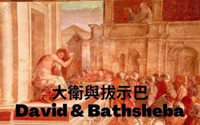 大衛與拔示巴 – 主日崇拜 (七月廿五日)