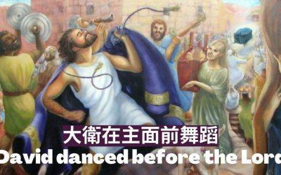 大衛在主面前舞蹈– 主日崇拜 (七月十一日)