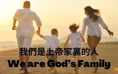 我們是上帝家裏的人– 主日崇拜 (七月十八日)