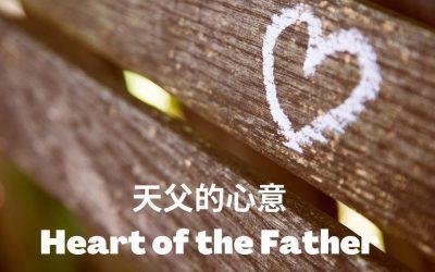 天父的心意 – 主日崇拜 (八月八日)