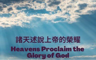 諸天述說上帝的榮耀 – 主日崇拜 (9月12日)